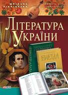 Література України. Для дітей середнього шкільного віку