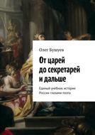 Отцарей досекретарей и дальше. Единый учебник истории России глазами поэта