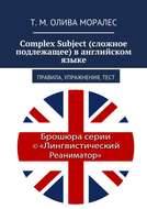 Complex Subject (сложное подлежащее) в английском языке. Правила, упражнения, тест