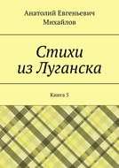 Стихи изЛуганска. Книга 5
