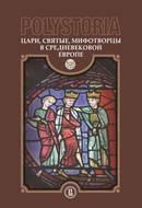 Polystoria. Цари, святые, мифотворцы в средневековой Европе