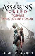 Assassin\'s Creed. Тайный крестовый поход