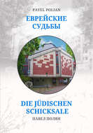 Еврейские судьбы: Двенадцать портретов на фоне еврейской иммиграции во Фрайбург