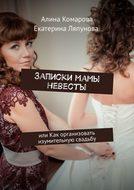Записки мамы невесты. Или как организовать изумительную свадьбу