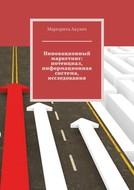 Инновационный маркетинг: потенциал, информационная система, исследования
