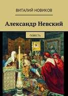 Александр Невский. Повесть