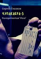 Чупакабра-3. Кинодетектив «Игла»
