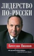 Лидерство по-русски