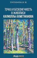 Точка и бесконечность в живописи Калиоллы Ахметжанова