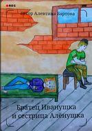 Братец Иванушка исестрица Алёнушка. Детский детектив