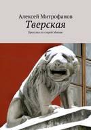 Тверская. Прогулки постарой Москве