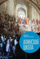 Афинская школа (сборник)