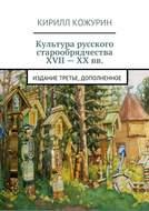 Культура русского старообрядчества XVII– XXвв. Издание третье, дополненное