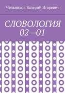 СЛОВОЛОГИЯ 02—01