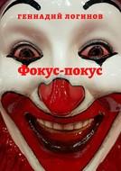 Фокус-покус. История одного циркача