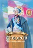 Суворов – русский чудо-богатырь
