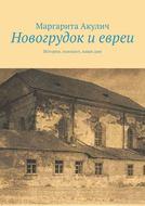 Новогрудок иевреи. История, холокост, нашидни