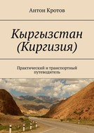 Кыргызстан (Киргизия). Практический итранспортный путеводитель