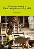 Horoscope pour carrière2018. Horoscope russe