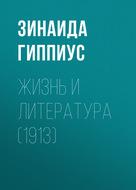 Жизнь и литература (1913)