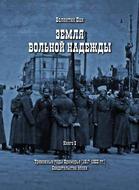 Тревожные годы Приморья (1917-1922 гг.). Свидетельства эпохи