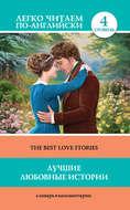 Лучшие любовные истории \/ The Best Love Stories