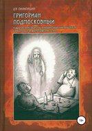 Григориан Подмосковный и другие мистическо-юмористические рассказы на бытовые и философские темы