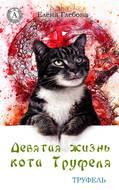 Девятая жизнь кота Труфеля