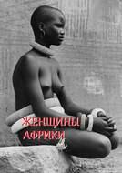 Женщины Африки. Составитель Стефания Лукас