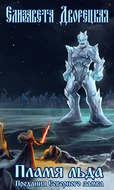 Пламя льда (Предания северного замка)