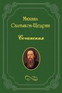 Новые сочинения Г. П. Данилевского