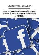 Что маркетологу необходимо знать отехнологии Facebook iFrames?