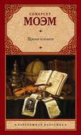 Время и книги (сборник)