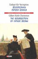 Воскресіння патера Брауна = The Resurrection of Father Brown