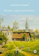 Бытопись современной Москвы