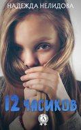 12 часиков