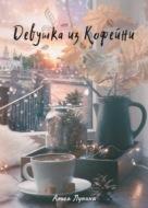 Девушка из кофейни