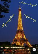Французский стриптиз
