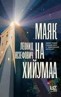 Маяк на Хийумаа (сборник)