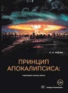 Принцип апокалипсиса: сценарии конца света