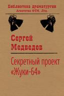 Секретный проект «Жуки-64»