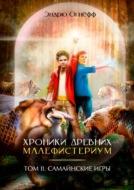 Хроники Древних Малефистериум. Том II. Самайнские игры