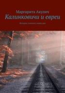 Калинковичи иевреи. История, холокост, наши дни