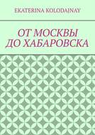 ОтМосквы доХабаровска