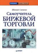 Самоучитель биржевой торговли