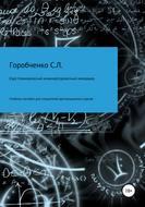 Курс Коммерческий инженер \\ Проектный менеджер Учебное пособие для слушателей дистанционных курсов