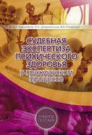 Судебная экспертиза психического здоровья в гражданском процессе: учебное пособие