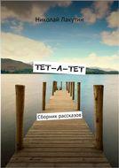 ТЕТ-А-ТЕТ. Сборник рассказов