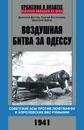 Воздушная битва за Одессу. Советские асы против люфтваффе и королевских ВВС Румынии. 1941