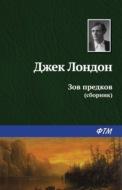 Зов предков (сборник)
